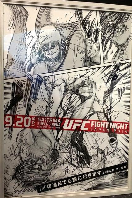 UFC JAPAN2014サイン入りポスター(進撃の巨人ver.)
