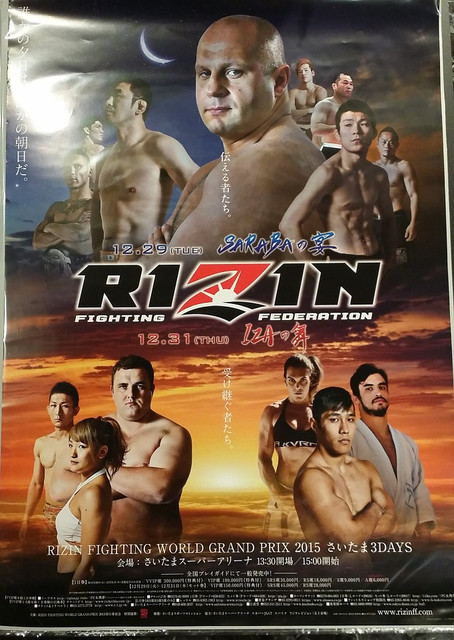 RIZIN B2サイズポスター