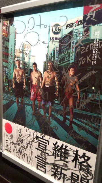 PRIDE 武士道 其の七 全選手サイン入りポスター