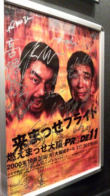 PRIDE.11 全選手サイン入りポスター