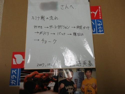 門脇英基選手サイン