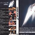 DREAM.7 DVDパッケージ