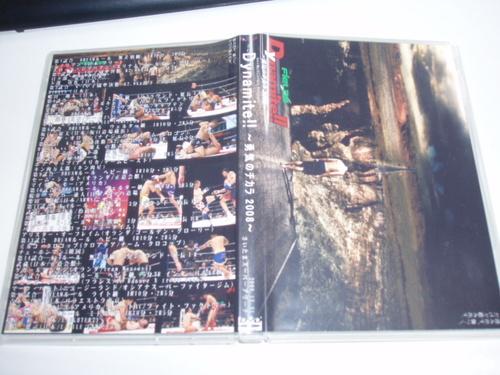Dynamite!! ~勇気のチカラ 2008~パケ