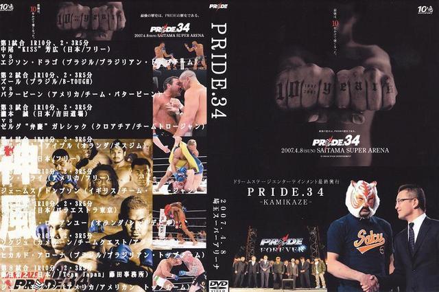 PRIDE.34 パッケージ