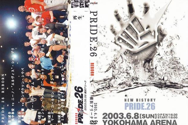 PRIDE26 パッケージ