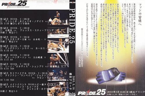 PRIDE25パッケージ