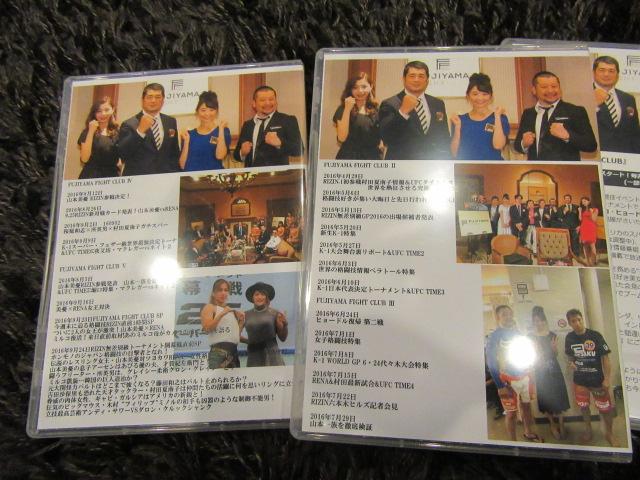 フジヤマファイトクラブ DVD 裏