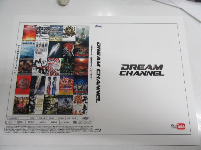DREAMチャンネル DVDパッケージ